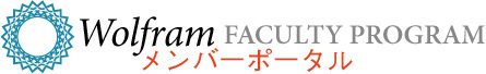 Wolfram Faculty Program�����o�[�|�[�^��
