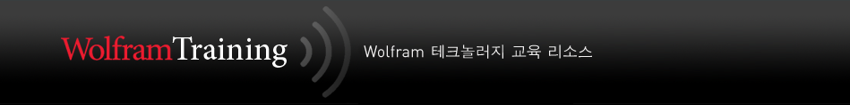 Wolfram Training—Wolfram 기술 교육 자원